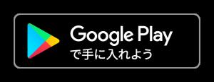 グーグルプレイで手に入れよう