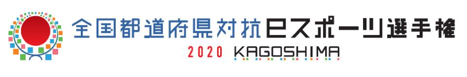 画像:全国都道府県対抗eスポーツ選手間2020KAGOSHIMA