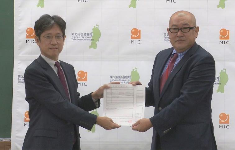 東北初のローカル5G免許取得