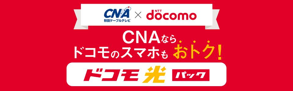 テレビ 障害 ケーブル 秋田