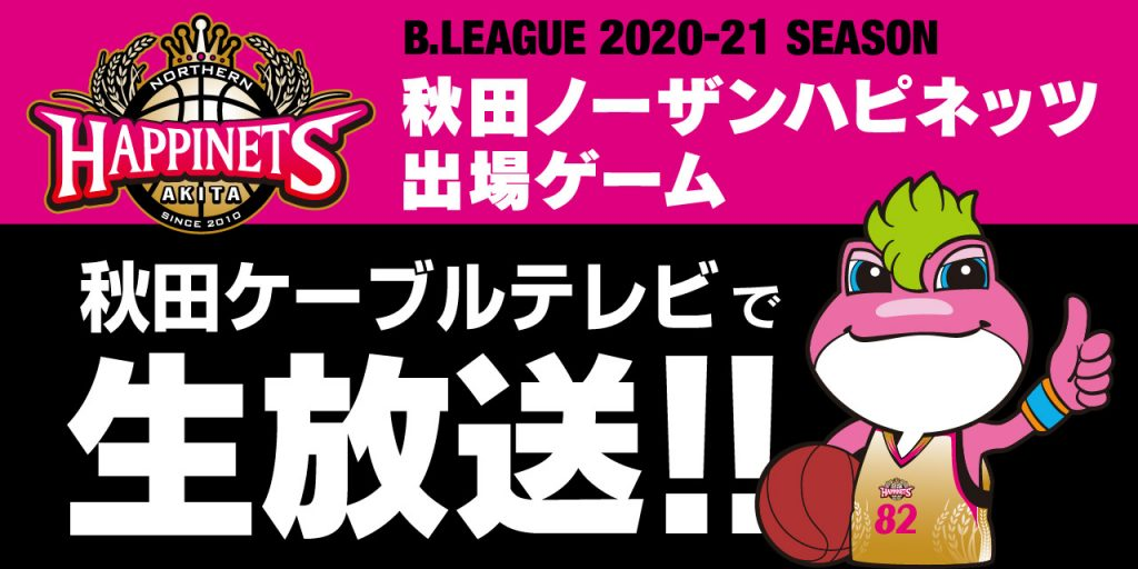 秋田ノーザンハピネッツ出場ゲームを秋田ケーブルテレビで生放送!