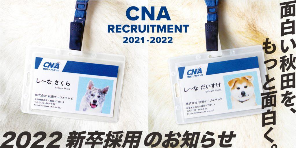 2022新卒採用のお知らせ